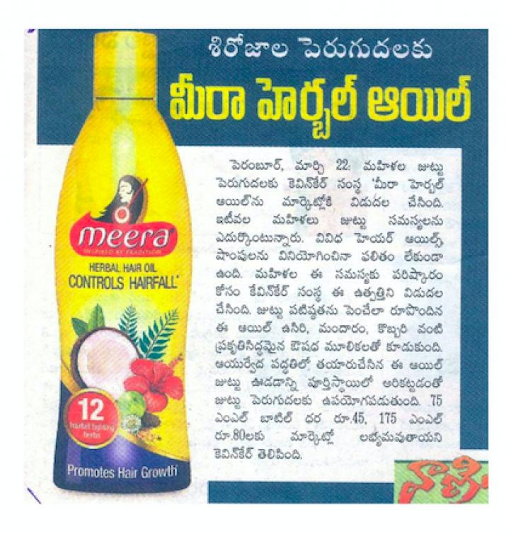 Meera Herbal Oil
