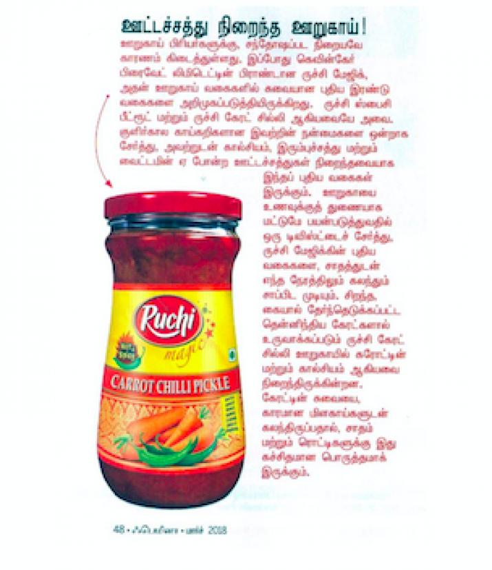 Ruchi Carrot Chilli Pickle